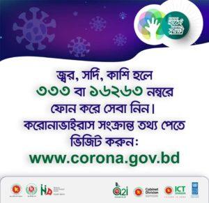 333-16263-corona.gov.bd