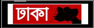 Dhaka18.Com